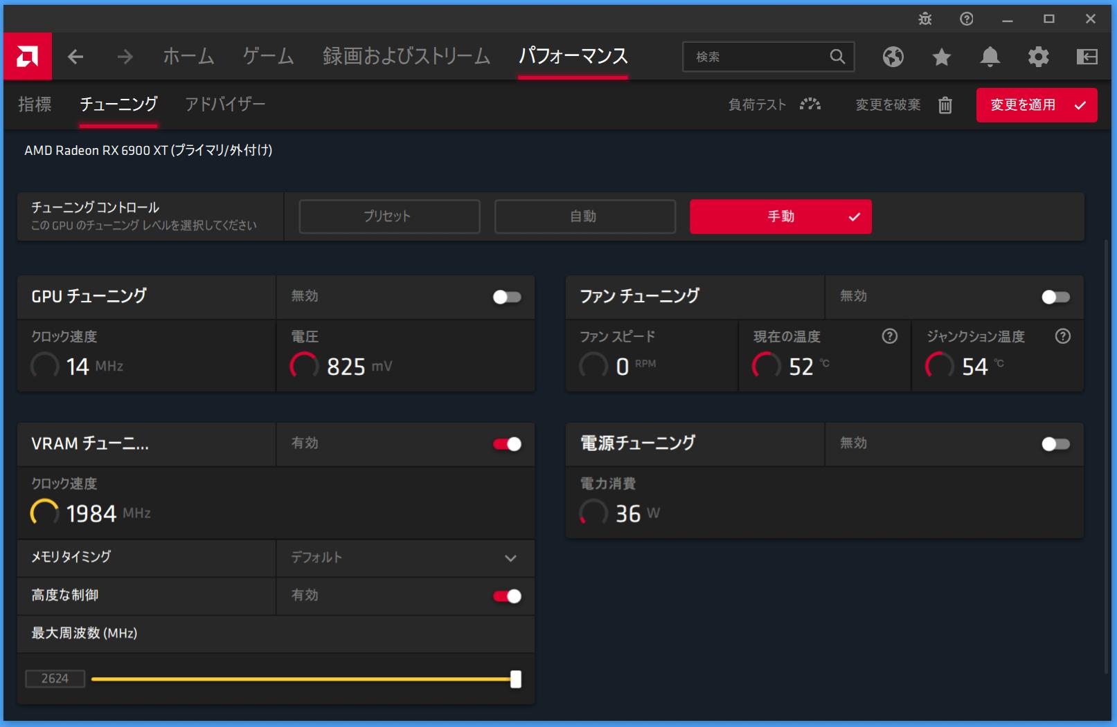 Radeon RX 6900 XT_Navi 21 XTXH_VRAM-OC-upto-2600MHz