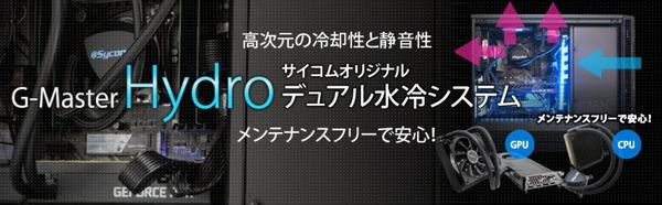 Sycom G-Master Hydro series