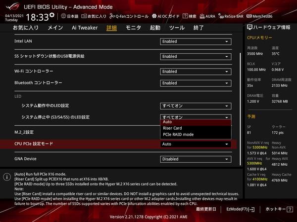 ASUS ROG STRIX Z590-I GAMING WIFI_BIOS_9