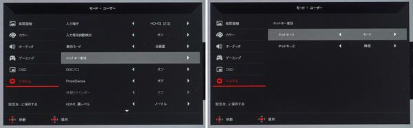 Acer Nitro XV282K KV_OSD_HotKey (1)-horz