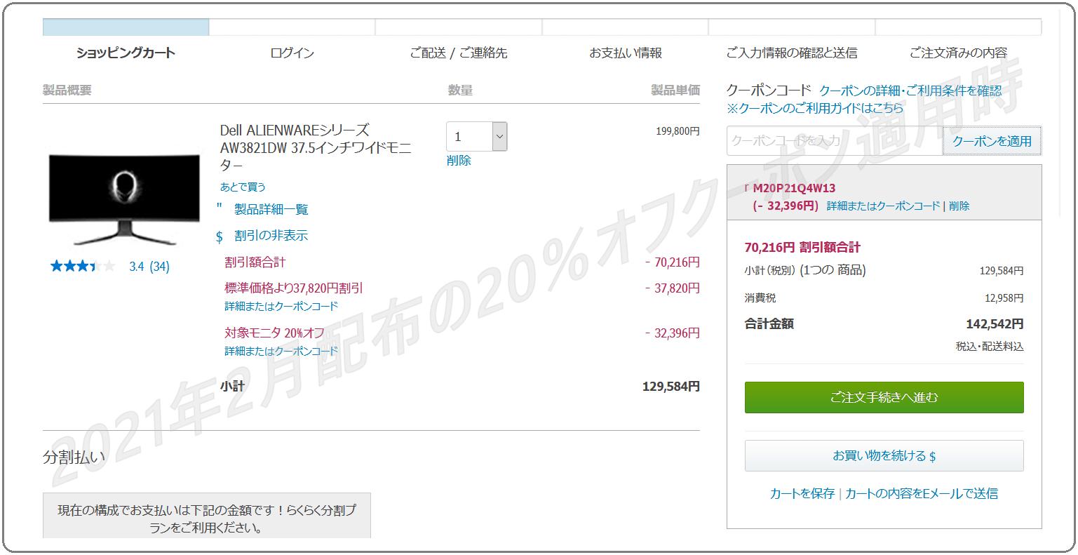 Alienware AW3821DW_price