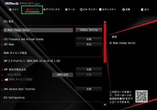 ASRock Fatal1ty X470 Gaming-ITX/ac_BIOS_OC_1