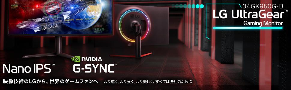 LG 34GK950G-B_top