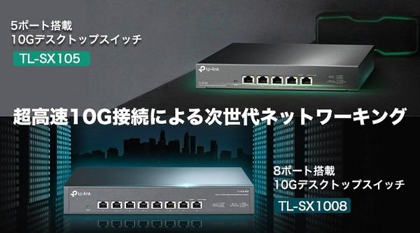 TP-Link TL-SX105-TL-SX1008_top