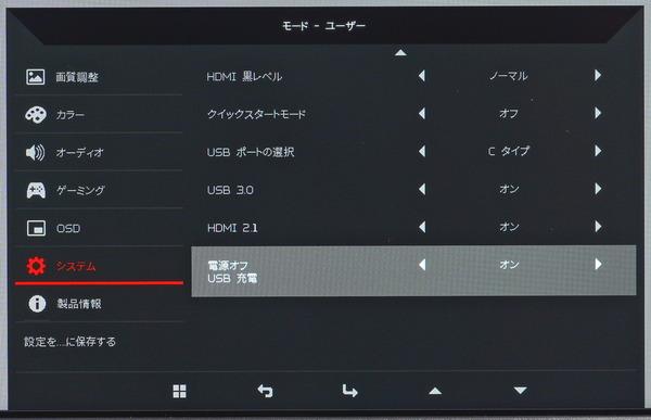 Acer Predator XB323QK NV_OSD_USB Power