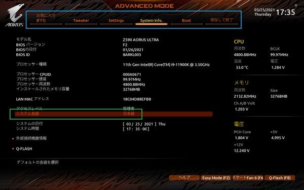 GIGABYTE Z590 AORUS ULTRA_BIOS_2