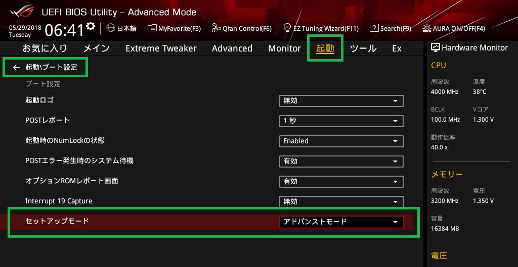 ASUS ROG CROSSHAIR VII HERO (Wi-Fi)_BIOS_3