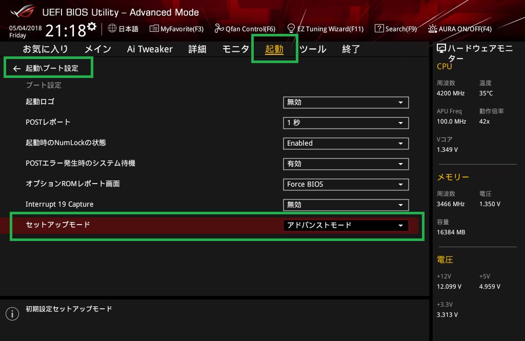 ASUS ROG STRIX X470-F GAMING_BIOS_3