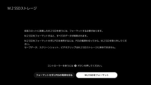 PlayStation5_M.2 SSD_Format (1)