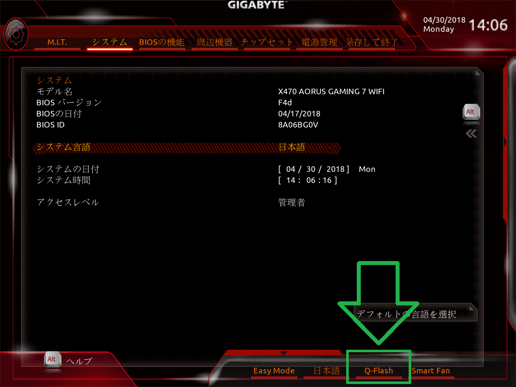 GIGABYTE X470 AORUS GAMING 7 WIFI_BIOS_6