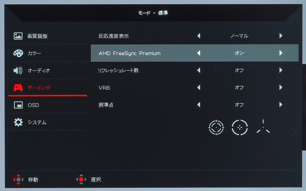 Acer Nitro XV282K KV_OSD_FreeSync
