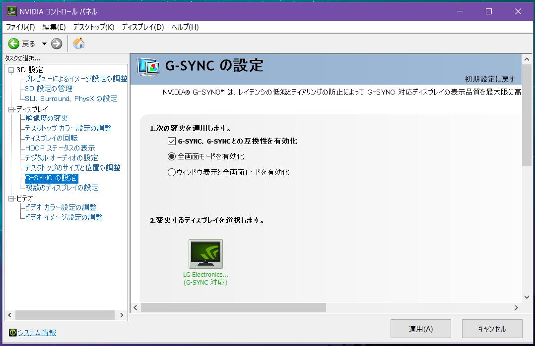 LG 34GK950G-B_G-Sync Setting