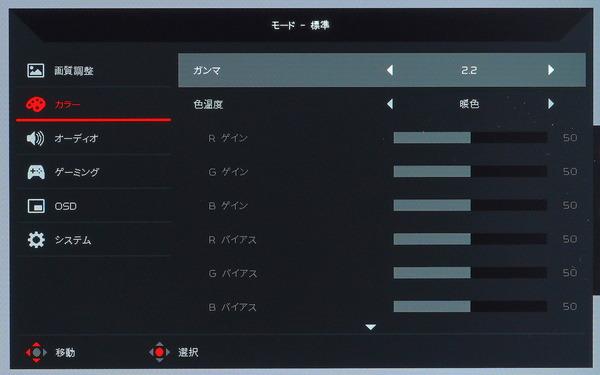 Acer Nitro XV282K KV_OSD_gamma
