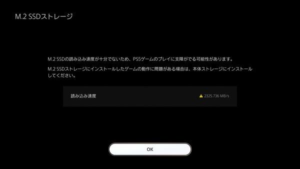 PlayStation5_M.2 SSD_Format (5)