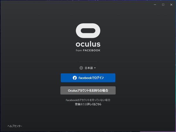 Oculus-app-pc-install (7)