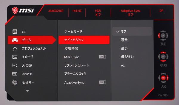 MSI Optix MPG321UR-QD_OSD_Gaming_NightVision (1)