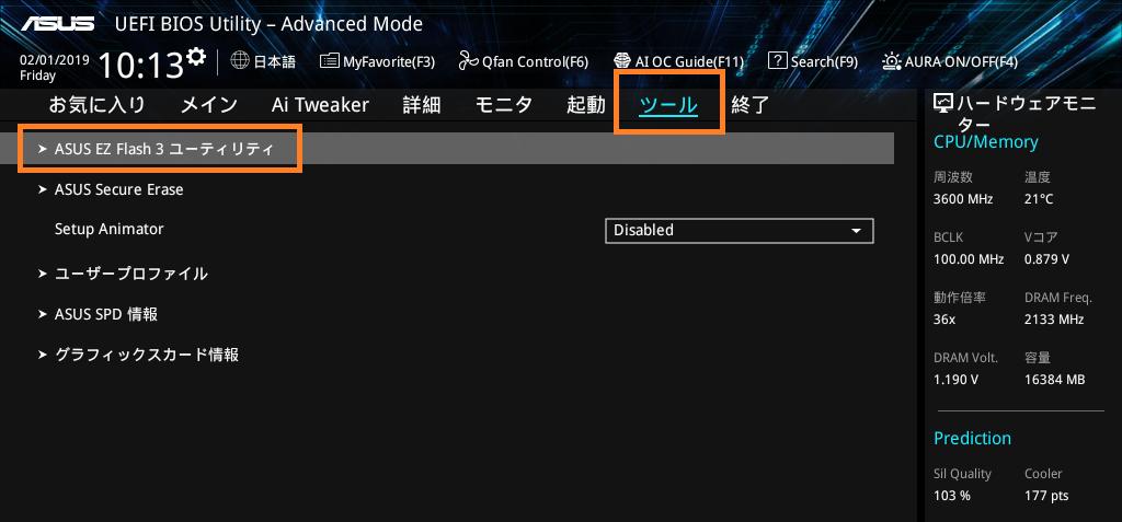 ASUS WS Z390 PRO_BIOS_7