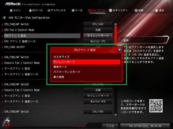 ASRock B550 PG Velocita_Fan_2