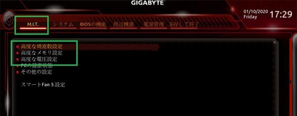 GIGABYTE C621 AORUS XTREME_BIOS_OC_1