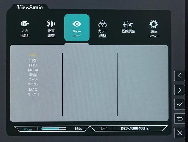 ViewSonic XG2405-7_OSD_menu (3)