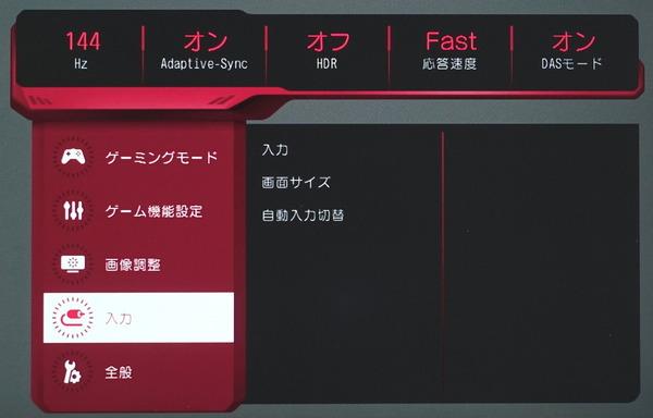 LG 27GN950-B_OSD_menu (4)