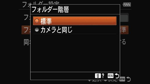 Sony α7_FTP_8