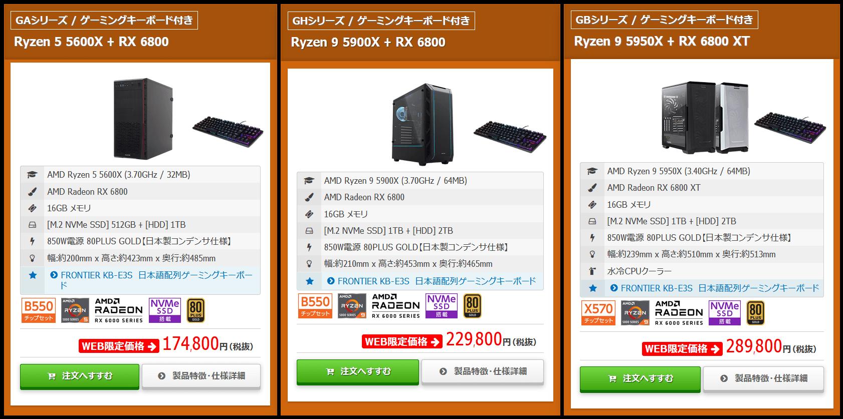 Radeon RX 6000 BTO PC_Frontier
