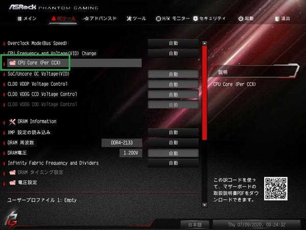ASRock B550 PG Velocita_BIOS_OC_3
