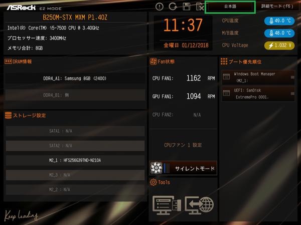 B250M-STX MXM_BIOS_2