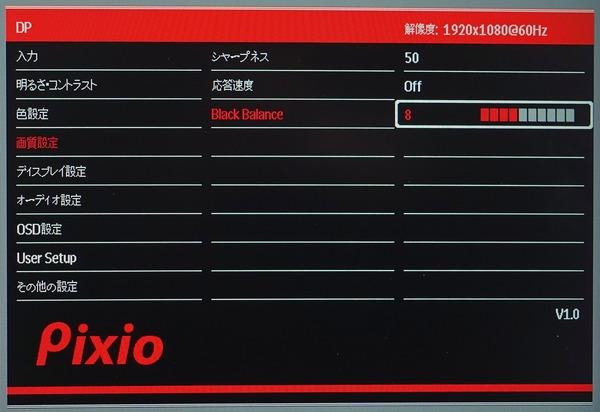 Pixio PX5 HAYABUSA2_OSD_Black Balance