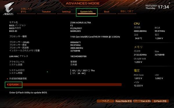 GIGABYTE Z590 AORUS ULTRA_BIOS_5