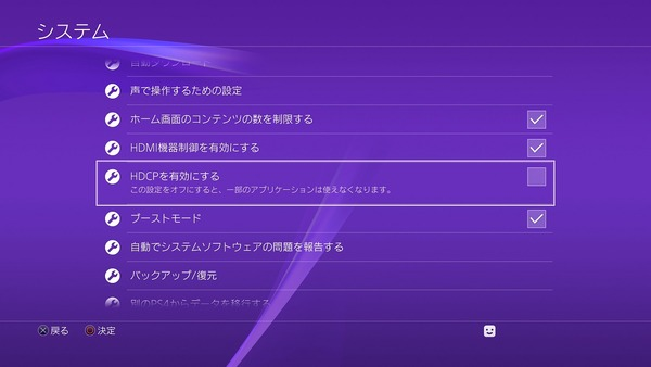 PS4_HDCP_Setting