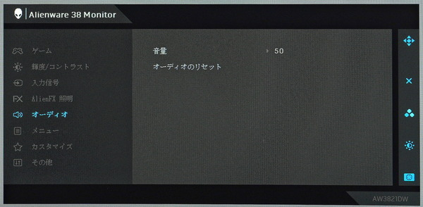 Alienware AW3821DW_OSD_Menu (5)