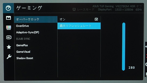 ASUS TUF Gaming VG279QM_OSD_Overclock