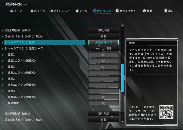 ASRock B450 Steel Legend_BIOS_Fan_3