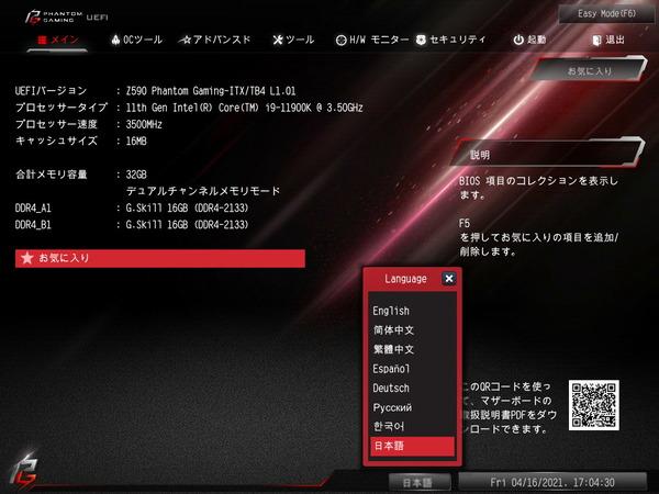 ASRock Z590 Phantom Gaming-ITXTB4_BIOS_3