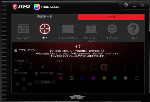 MSI GS66 Stealth GS66-10UG-003JP_True Color (3)