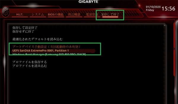 GIGABYTE C621 AORUS XTREME_BIOS_9