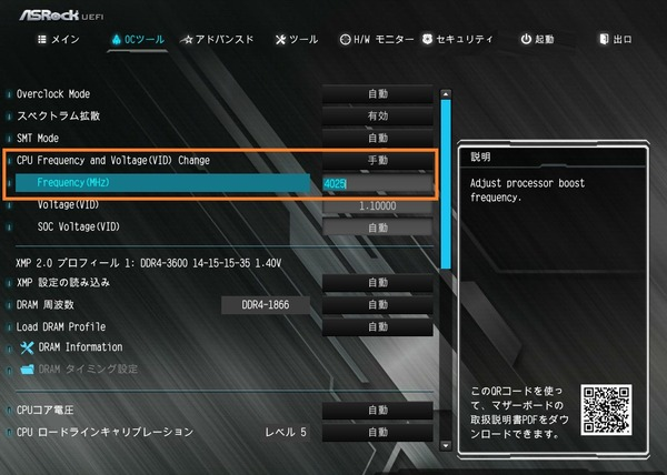 ASRock B450 Steel Legend_BIOS_OC_2