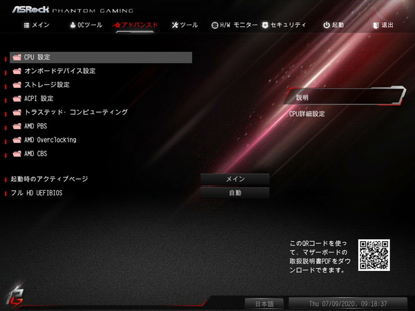 ASRock B550 PG Velocita_BIOS_2