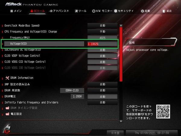 ASRock B550 PG Velocita_BIOS_OC_11