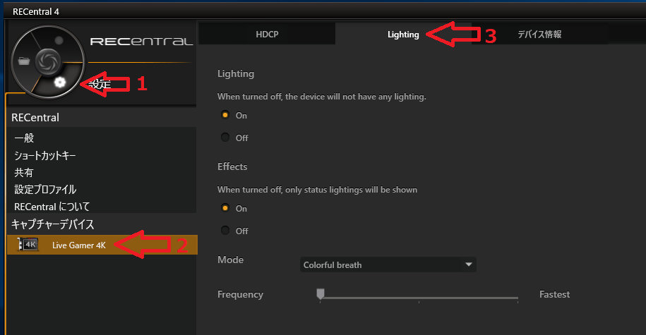 AVerMedia Live Gamer 4K_LED_setting_1