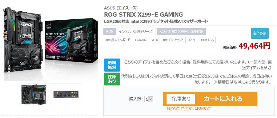 ASUS ROG STRIX X299-E GAMING (8)