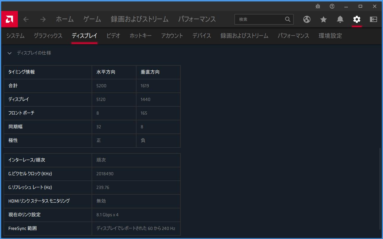 Samsung Odyssey G9_VRR-range