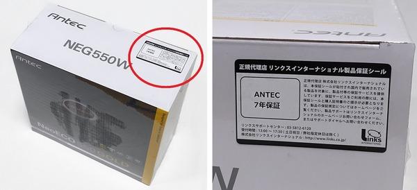 Antec NeoECO GOLD review_07689_DxO