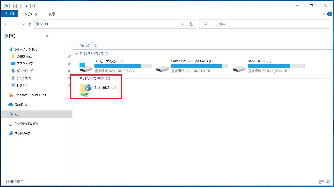 Windows10_FTP_5