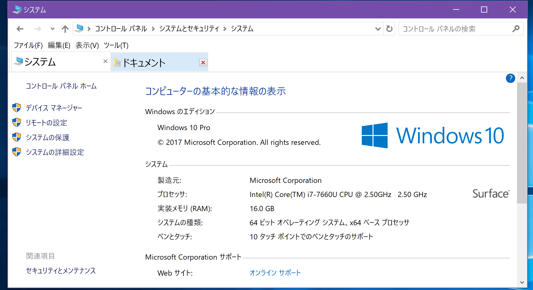 New Surface Pro(2017) Core i7_512GB FKH-00014