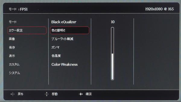 ZOWIE XL2731K_OSD_Color Vibrance