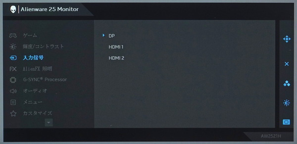 Alienware AW2521H_OSD_Menu (3)