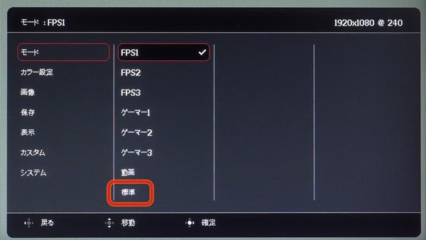 ZOWIE XL2746K_OSD_mode
